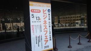 ビジネスフェア
